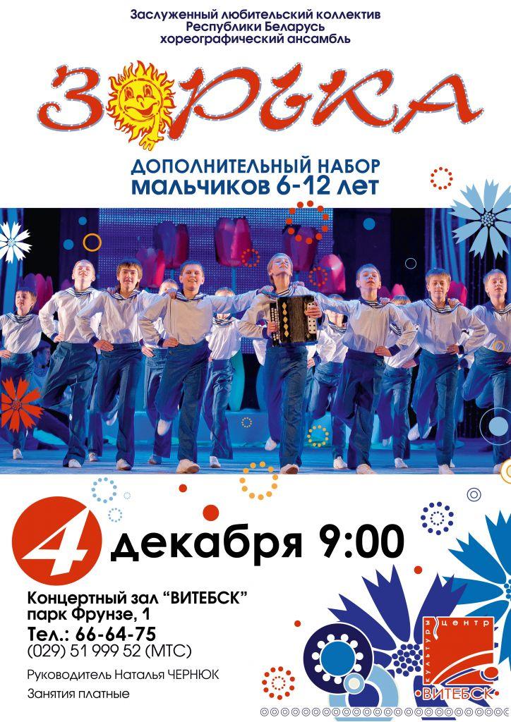 НАБОР_ЗОРЬКА_МАЛЬЧИКИ_А3-01